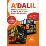 A'dalil New illustrated school -Dictionary English -Arabic انجليزي-عربي
